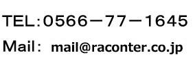 TEL:0566-77-1645